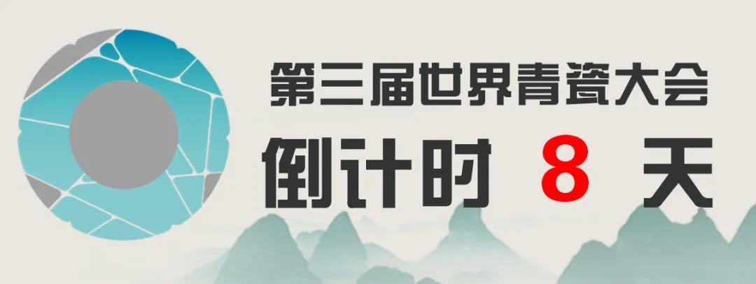 官宣!第三届世界青瓷大会将于12月10日至12日在龙泉举行